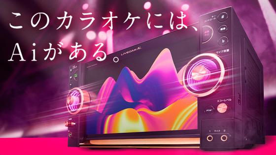 LIVEDAM Ai-PR