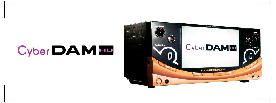 カラオケ機器紹介-cyberDAM HD