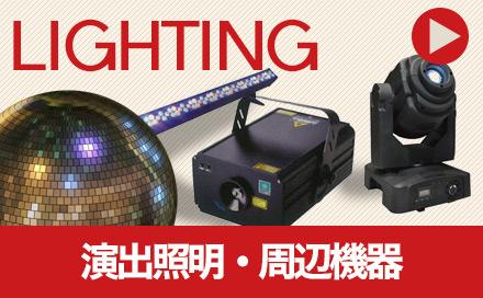 レーザー照明、空間エフェクト