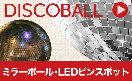 ミラーボール、LEDピンスポット