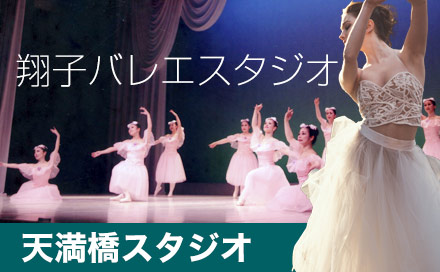 翔子バレエスタジオ/天満橋スタジオ