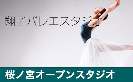 翔子バレエスタジオ/桜ノ宮オープンスタジオ