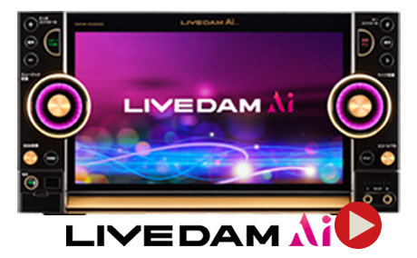 カラオケ機種紹介LIVEDAM Ai(DAM-XG8000)