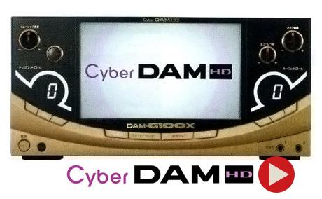 カラオケ機種紹介cyberDAM HD(DAM-G100X)
