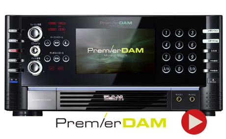 カラオケ機種紹介PremierDAM (DAM-XG1000)