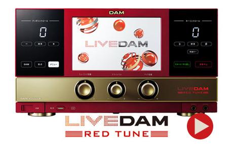 カラオケ機種紹介LIVEDAM REDTUNE(DAM-XG5000R)