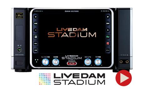 カラオケ機種紹介LIVEDAM STADIUM(DAM-XG7000)