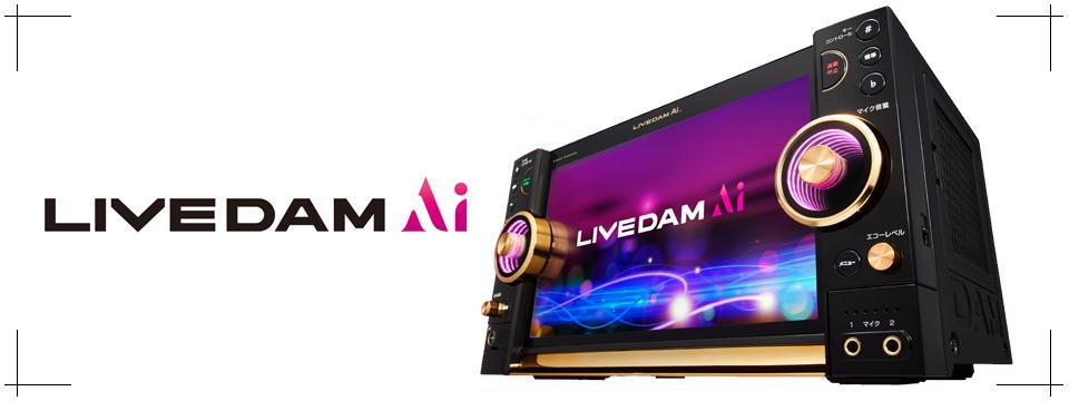 カラオケ機器紹介-LIVEDAM Ai