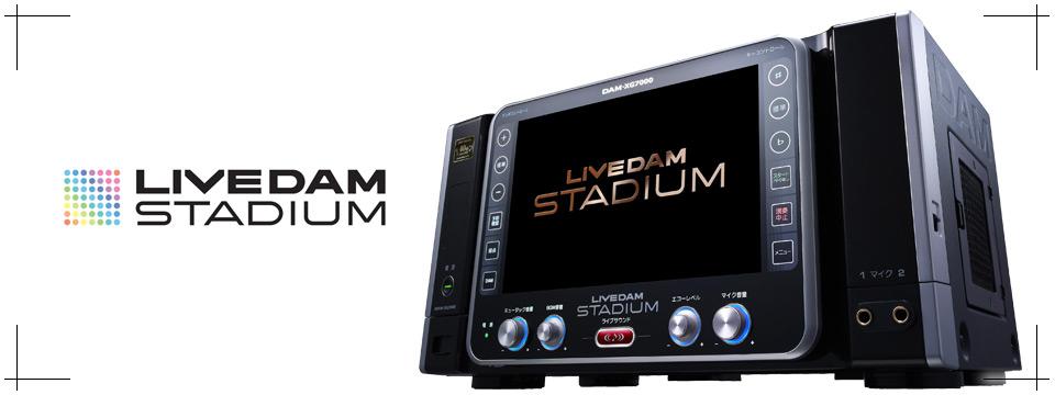 カラオケ機器紹介-LIVEDAM STADIUM
