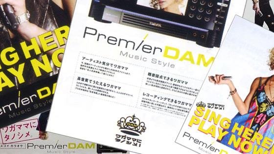 PremierDAM-PR