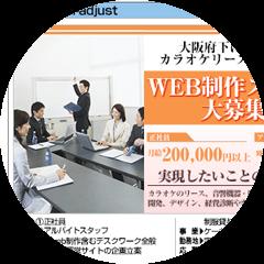 求人広告代理店紹介/イメージ