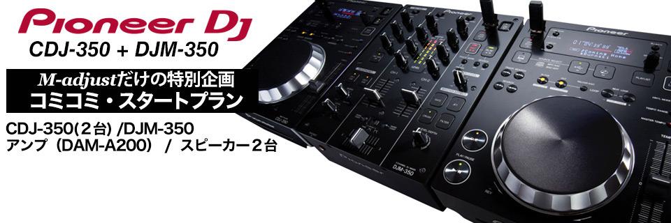 CDJ-350×2台+ DJM-350 料金月額1,2000円スタートパックイメージ